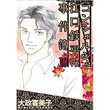 コンシェルジュ江口鉄平の事件簿 10巻