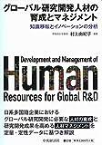 グローバル研究開発人材の育成とマネジメント