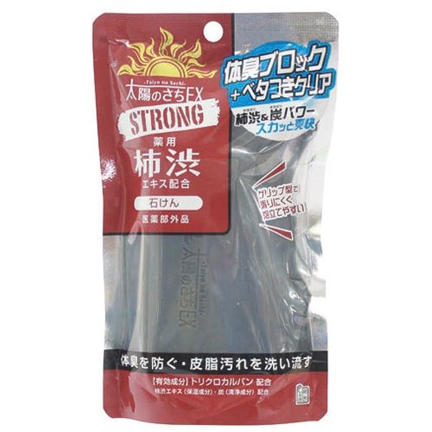 クレタ五真剣に太陽のさちEXストロング 薬用石けん 120g (医薬部外品)