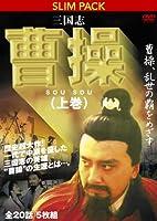 三国志 曹操(上) 曹操、乱世の覇をめざす  [DVD]