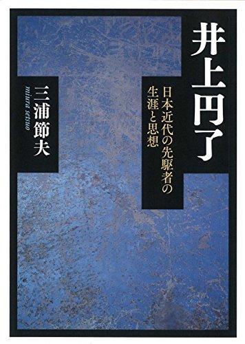 井上円了―日本近代の先駆者の生涯と思想