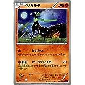 ポケモンカードゲームXY ジガルデ /めざめる超王(PMXY10)/シングルカード