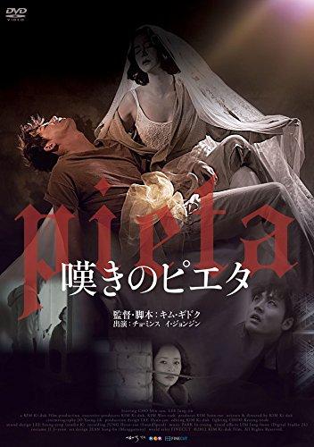 嘆きのピエタ[DVD]