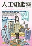 人工知能 Vol.30 No.6 (2015年11月号)