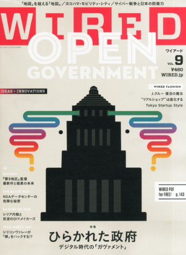 WIRED VOL.9 (GQ JAPAN.2013年10月号増刊)の詳細を見る