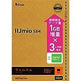 IIJmio SIMカード ウェルカムパック (SMS) ナノSIM バンドルクーポン1GB増量×3ヶ月間 【Amazon.co.jp 限定】
