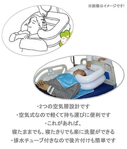 洗髪槽/寝たままでも洗髪できる洗髪器/空気式【10個限定】