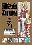 阿佐ヶ谷Zippy 11 (ガンガンファンタジーコミックス)