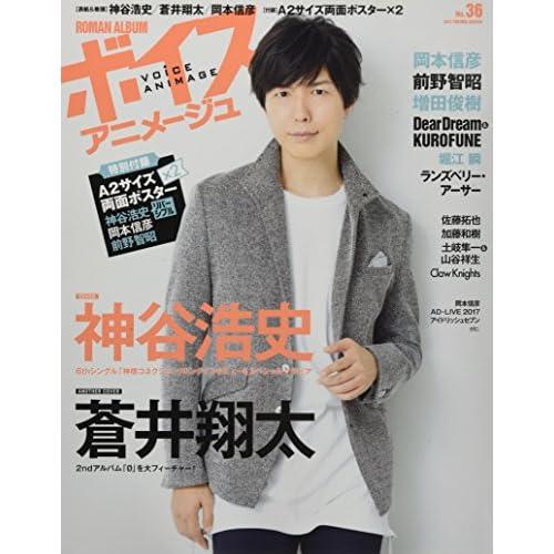 ボイスアニメージュ No.36 (ロマンアルバム)
