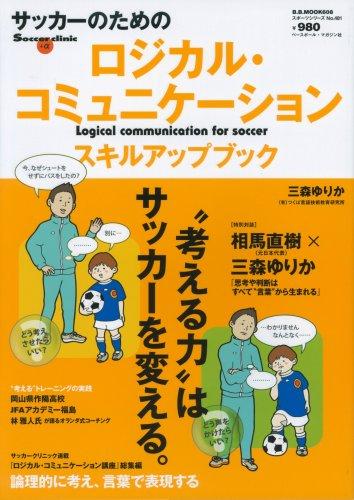 ロジカル・コミュニケーションスキルアップブック—サッカーのための (B・B MOOK 608 スポーツシリーズ NO. 481 Socce)