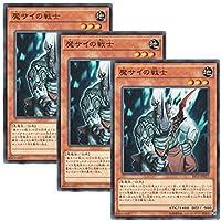 【 3枚セット 】遊戯王 日本語版 EP15-JP057 魔サイの戦士 (ノーマル)