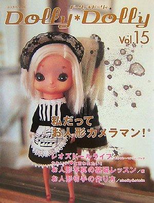 Dolly*Dolly ドーリィ*ドーリィ Vol.15 (お人形MOOK)の詳細を見る