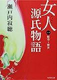 女人源氏物語〈第1巻〉 (集英社文庫)