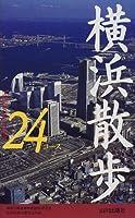 横浜散歩24コース