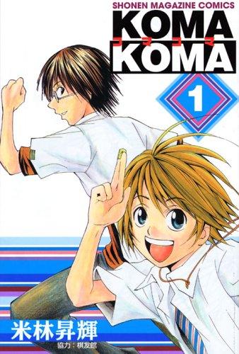 コマコマ 1 (少年マガジンコミックス)