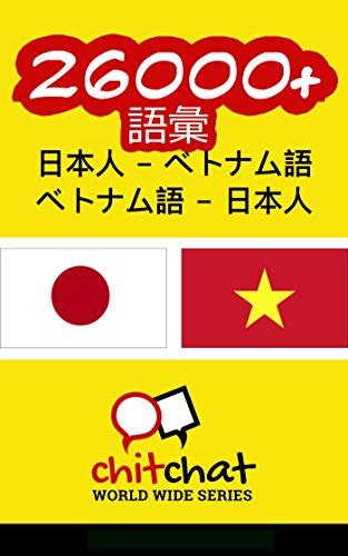 26000+ 日本人 - ベトナム語 ベトナム語 - 日本人 語彙