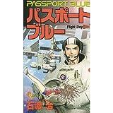 パスポート・ブルー―Flight day (12) (少年サンデーコミックス)