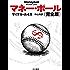 マネー・ボール〔完全版〕