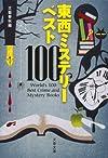 東西ミステリーベスト100 (文春文庫)