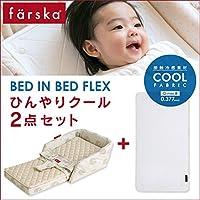 ファルスカ ベッドインベッドフレックス/シープ&ホルン ひんやりクール2点セット(本体+敷きパッドCOOL)