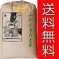 【30年産】玄米 2kg 山形 おきたま米 つや姫 レターパックプラス (玄米のまま)