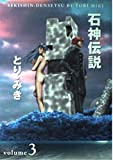 石神伝説 (Volume3) (ビンゴ・コミックス)