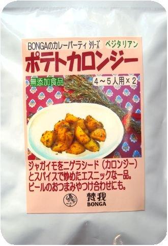 「ポテトカロンジー」(簡単クッキング・2~3人分×2)ジャガイモのエスニック炒め物。ビールのおつまみにもぴったり。 送料無料でポスト投函!!
