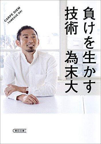 負けを生かす技術 (朝日文庫)の詳細を見る