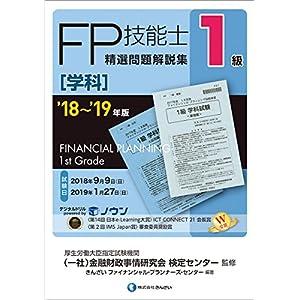 '18~'19年版 1級FP技能士(学科)精選問題解説集