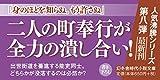町奉行内与力奮闘記八 詭計の理 (幻冬舎時代小説文庫) 画像