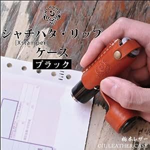 [383]シャチハタ・リップケース(栃木レザー)本革/オイルレザー【ブラック】 | ケース・カバー 通販