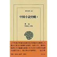 中国小説史略〈1〉 (東洋文庫)