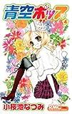 青空ポップ 4 (りぼんマスコットコミックス)