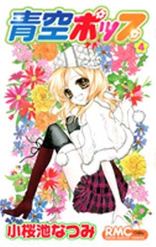 青空ポップ 4 (りぼんマスコットコミックス)の詳細を見る