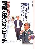 結婚披露宴で行なう両親・親族のスピーチ―両家の立場や結婚までのいきさつなど、状況に応じたスピーチがかんたんに作れる。
