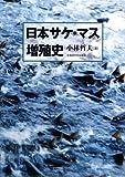 日本サケ・マス増殖史