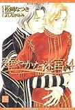 華やかな迷宮 (4) (ディアプラス文庫)