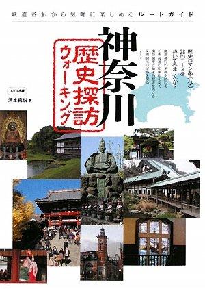 神奈川歴史探訪ウォーキング―鉄道各駅から気軽に楽しめるルートガイド