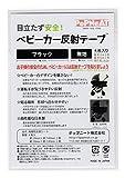 ベビーカー反射テープ ブラック / 黒 14cm 4枚入 (2cm×14cm 2枚, 5cm×14cm 2枚)