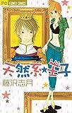 天然系☆王子 (フラワーコミックス)