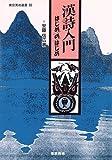 漢詩入門はじめのはじめ (東京美術選書)