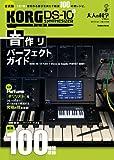 KORG DS-10PLUS 音作りパーフェクトガイド