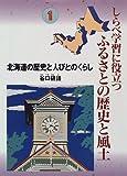 北海道の歴史と人びとのくらし (しらべ学習に役立つふるさとの歴史と風土)