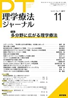 理学療法ジャーナル 2017年 11月号 特集 多分野に広がる理学療法