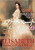 エリザベート (上) 美しき皇妃の伝説 (朝日文庫)