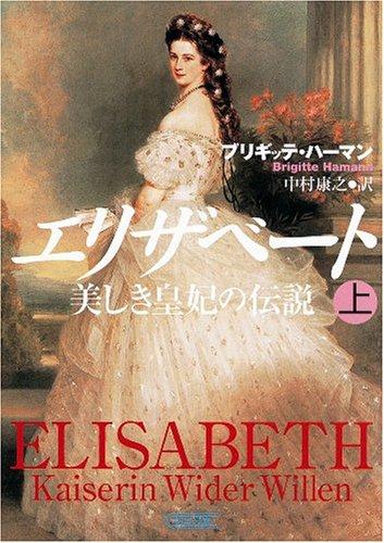 エリザベート (上) 美しき皇妃の伝説 (朝日文庫)の詳細を見る