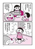 ドラえもんの国語おもしろ攻略 絵で見ておぼえる小学漢字1006 (ドラえもんの学習シリーズ) 画像