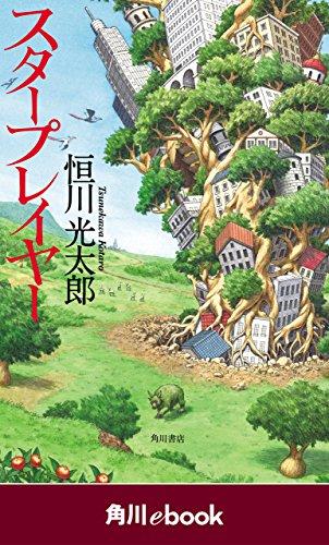 スタープレイヤー (角川ebook)の詳細を見る