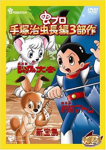 虫プロ 手塚治虫長編3部作 DVD-BOX