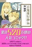 百鬼夜行抄16 (朝日コミック文庫) 画像